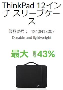 ThinkPad 280Xケース